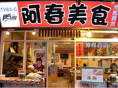 Wulai Delicacy‧A-Chun Eatery